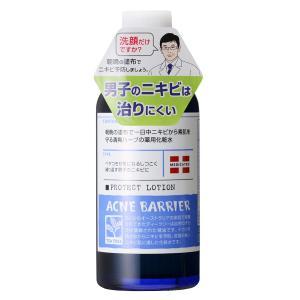 【ポイント最大38倍】メンズアクネバリア 薬用ローション