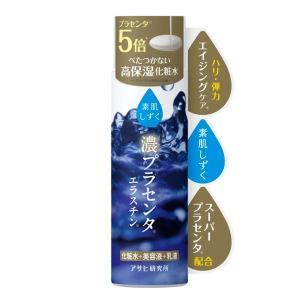 1品3役(化粧水+美容液+乳液)の高保湿化粧水です。※従来品とはぷるっとしずく化粧水のことです。「素...
