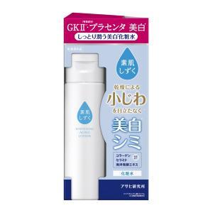 「素肌しずく美白化粧水WA」美白ケア&乾燥小じわケアのW機能で憧れの弾力肌へ。 美白機能と乾燥による...