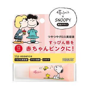 唇のあれ・乾燥を防いで、すっぴん唇を赤ちゃんピンクにする、唇用グロス美容液。 数量限定で、スヌーピー...
