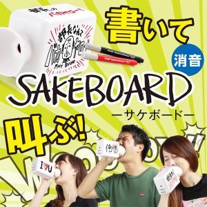 【ポイント最大20%】SAKEBOARD -サケボード-【正規品】|kirei-mitsuketa|05