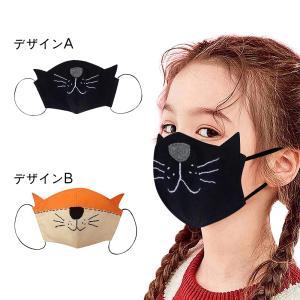 子供用 kids 猫柄 手作り風 プリントマスク 3D立体 洗える 再利用 コロナ ウイルス 対策 予防 防止 こども キッズ 柔らか 動物 コスプレ なりきり 男の子 女の子 kirei-net