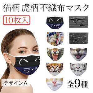 猫柄  虎柄 不織布マスク 10枚入 9カラー 個性的   アニマル ネコ ねこ キャット CAT トラ タイガー ホワイトタイガー TIGER 男女 kirei-net
