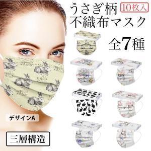 不織布マスク うさぎ柄 10枚入 3層構造 使い捨てマスク ヴィンテージ風 ウサギイラスト オシャレ 大人用 通勤 女性 可愛い 個性的 動物 kirei-net
