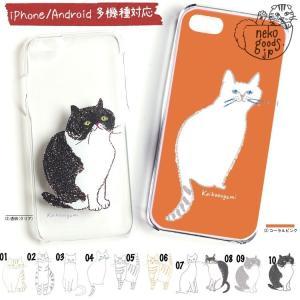 スマホケース 猫柄 ねこ 猫基金付|kirei-net