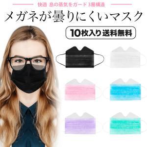 メガネが曇りにくいマスク 10枚入り 快適 息の蒸気をガード 不織布マスク 3層構造  大人用 ブラック (黒以外は約1ヶ月後お届け) kirei-net