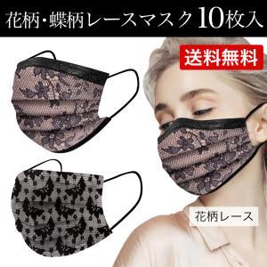 普段用のマスクもオシャレに♪ レースマスク 10枚入り 不織布 マスク オシャレ かわいい 花柄 蝶柄 花 蝶 柄 大人用 使い捨て 黒 3層 送料無料 コスパ kirei-net