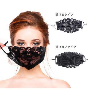 マスク レース 刺繍 選べる オシャレ 可愛い ブラック シースルー 大人用 レディース 洗える 再利用 kirei-net