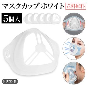 呼吸をスムーズに マスクカップ 5個入 食品グレード シリコーン使用 マスク インナー ブラケット メイク 化粧崩れ防止 口紅がつきにくい メガネが曇りにくい kirei-net