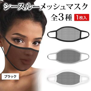 暑い夏も快適に!大人用 洗えるシースルーメッシュ 1枚入 顔が見えるマスク 透明 涼しい 人の少ない場所 や ランニング 運動中 アクリル版越しの接客などに kirei-net