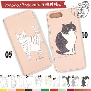 スマホケース 選べる猫柄 手帳型 ねこ 猫基金付 iPhone Xs Xs Max XR X iP8 iPhone7 iPhone6s Plus iPhone SE Xperia Galaxy 98-zen-001|kirei-net