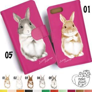 新作 スマホケース 手帳型 うさぎ ウサギ ネザーランドドワーフ ミニうさぎ 北欧 雑貨 白うさぎ 白黒 iPhone Xs XR X  6s 7 8 Plus SE SE2 Xperia Galaxy|kirei-net