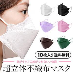 息がラク♪口紅がつかない 快適 超立体 3D 不織布マスク 10枚入 3層構造 二重あごをカバー メガネが曇らない 大人用 [グリーンは1ヶ月後お届け] kirei-net
