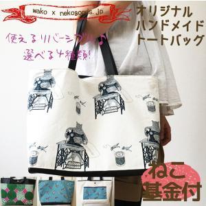 [猫基金付]レビューで送料無料 猫柄トートバッグ リバーシブル ネコ雑貨 ねこグッズ ハンドメイド wako [7営業日以内発送]|kirei-net