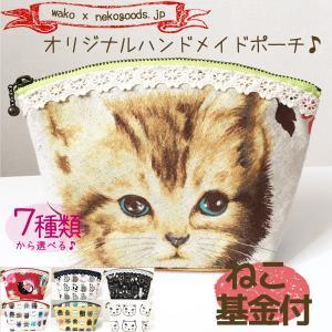 [猫基金付]レビューで送料無料 猫柄ポーチ コスメ,小物入れ ネコ雑貨 ねこグッズ ハンドメイド wako [7営業日以内発送]|kirei-net