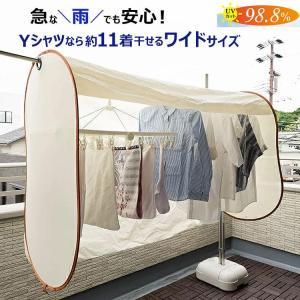 洗濯物保護カバー 洗濯日和ネクスト ワイド 幅160cm ベージュ 洗濯物カバー 雨よけ 花粉よけ ...