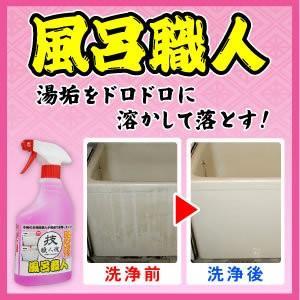 技職人魂 風呂職人 スプレーボトル 500ml 掃除 お風呂 洗剤|kirei-supple