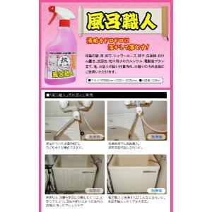 技職人魂 風呂職人 スプレーボトル 500ml 掃除 お風呂 洗剤|kirei-supple|05