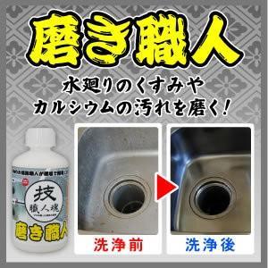 技職人魂 磨き職人 250ml シンク磨き 水周り 水垢取り 掃除 水垢|kirei-supple