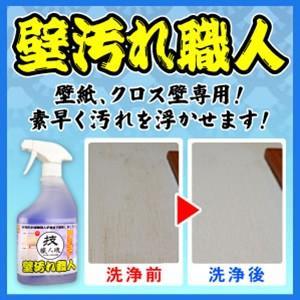 壁紙洗剤 技職人魂 壁汚れ職人 スプレーボトル 500ml 即納|kirei-supple