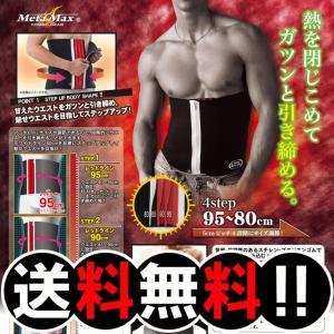 加圧下着 メンズ ダイエットインナー メタマッスル ゲルマフォーステップシェイプ ウエスト用|kirei-supple