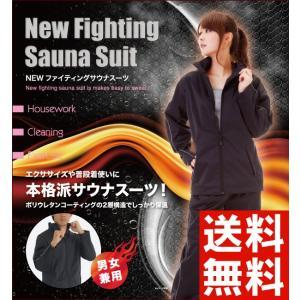 NEW ファイティングサウナスーツ (サウナスーツ レディース メンズ 兼用 おしゃれ)