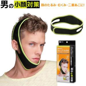 小顔グッズ 小顔マスク 男性用 美容グッズ メンズ 小顔リフトアップベルト|kirei-supple