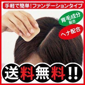 頭皮+髪用ファンデーション 薄毛隠し 白髪かくし ファンデーション|kirei-supple