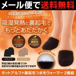 ホットアルファ 裏起毛 つま先ウォーマー 2個組 冷え対策 しもやけ つま先 ソックス つま先用靴下 レディース 足元 防寒グッズ フットカバー 冷え取り靴下|kirei-supple