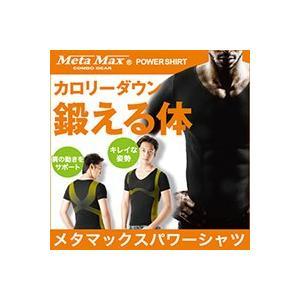 加圧インナー メンズ 加圧トレーニング メタマックスパワーシャツ|kirei-supple