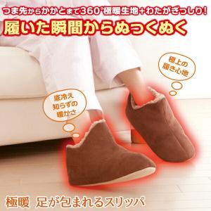 極暖 足が包まれる スリッパ 暖かい 室内用 ルームシューズ ルームブーツ あったかスリッパ|kirei-supple