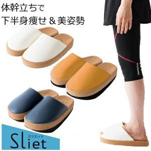 体幹を整えるスリッパ Sliet スリエット 体幹トレーニング スリッパ ダイエットスリッパ|kirei-supple