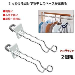 部屋干しグッズ 付け外し簡単!室内物干し掛け ロング 雨の日の洗濯