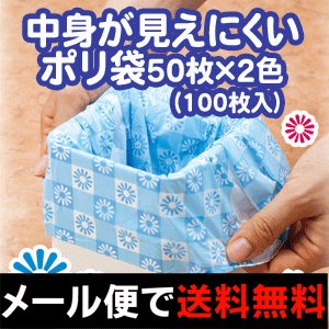 中身が見えにくいポリ袋 50枚×2色(100枚入) トイレ サニタリーボックス 汚物入れ ゴミ袋 ポリ袋 紙おむつ ペット エチケット袋の写真