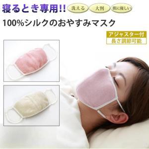 【肌に優しいシルク100%の寝るとき用マスク!!】耳が痛いアジャスター付きで耳が痛くなりにくいマスク...