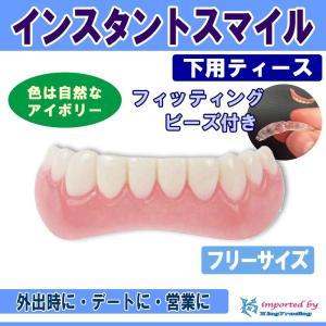 インスタントスマイル 下用ティース(仮歯) フィッティングビーズ付き フリーサイズ SML004|kirei-supple