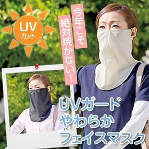 「柔らかフェイスマスク」はUVカット素材を使った、おしゃれな大判フェイスマスク。顔の下半分から、つい...