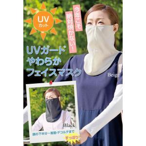 日焼け防止 マスク UVガード やわらかフェイスマスク 日焼け止めグッズ顔|kirei-supple|02