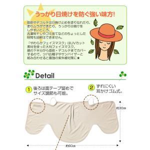 日焼け防止 マスク UVガード やわらかフェイスマスク 日焼け止めグッズ顔|kirei-supple|03