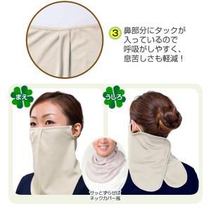 日焼け防止 マスク UVガード やわらかフェイスマスク 日焼け止めグッズ顔|kirei-supple|04