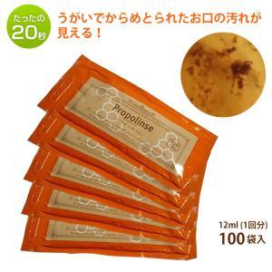 プロポリンス ハンディパウチ 12ml(1袋)×100袋|kirei-supple