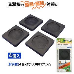 防振ゴム 洗濯機 東京防音 洗濯機用防振ゴム tw-660 ...