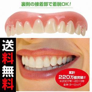 インスタントスマイル スモール 女性 上歯用 すきっ歯 黄色い歯 欠けた歯 ワンタッチ付け歯 インスタント 美容 付け歯 前歯 ガミースマイル|kirei-supple