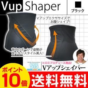 Vアップシェイパー Lサイズ ブラック/ダイエット腹巻|kirei-supple