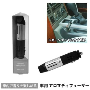 ドライブタイム シルバー 車用 アロマディフューザー【定形外発送 送料無料】