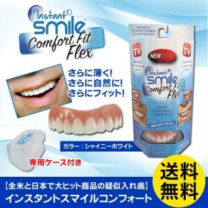 上歯 入れ歯 白い歯 インスタントスマイルコンフォート フィット|kirei-supple