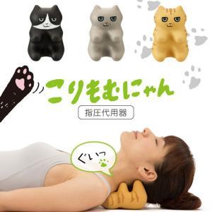 こりもむにゃん ツボ押しグッズ かわいい 手のひら 猫 マッサージ コリ解消 猫グッズ|kirei-supple