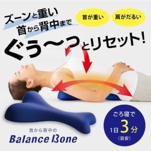 首から背中のバランスボーン スマホ巻き肩 スマホ首 ストレッチ|kirei-supple