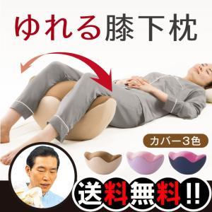 ドリーム 寝返り運動 腰楽ゆらゆら ひざ下枕 ゆらゆら膝下枕|kirei-supple