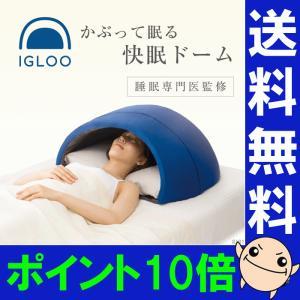 短時間でも良質な眠りを。かぶって眠る快眠ドーム。いい目覚めはいい眠りから。  外の騒音が気になって安...
